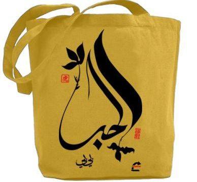 Shopper_new_alhubb