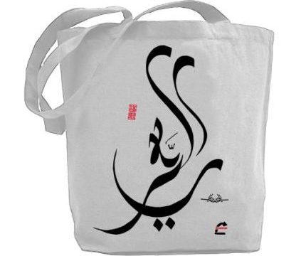 Shopper_new_alhurriya